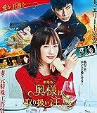 劇場版「奥様は、取り扱い注意」Blu-ray通常版[Blu-ray/ブルーレイ]