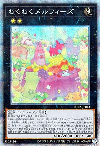 遊戯王カード わくわくメルフィーズ(プリズマティックシークレットレア) ファントム・レイジ(PHRA)   エクシーズ 地属性 獣族