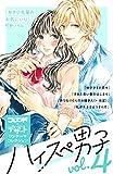 ハイスぺ男子 別フレ×デザートワンテーマコレクション vol.4 (別冊フレンドコミックス)