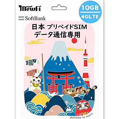 Softbank 日本 プリペイドSIM 10GB 4GLTE対応 最大3ヶ月間有効