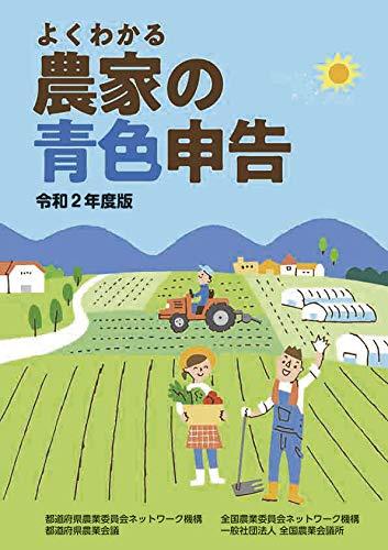 よくわかる農家の青色申告 令和2年度版の詳細を見る