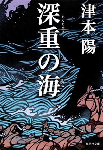 深重の海 (集英社文庫)の詳細を見る