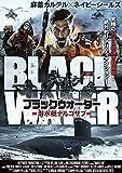 ブラックウォーター 潜水艇ナルコサブ[DVD]