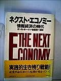 ネクスト・エコノミー―情報経済の時代 (1984年)