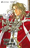 トリニティ・ブラッド 第11巻 (あすかコミックス)