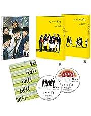 【Amazon.co.jp限定】くれなずめ(ポストカード3枚セット&非売品プレス付) [DVD]