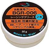 AZ(エーゼット) BGR-006 自転車用 レーシンググリース 極圧剤・防錆剤配合 50g 自転車グリース BG093