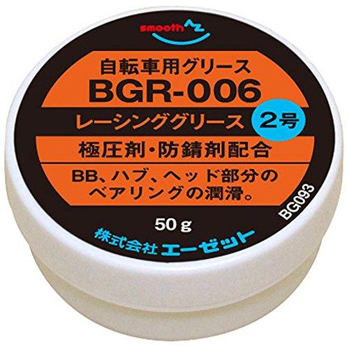 AZ(エーゼット) BGR-006 自転車用 レーシンググリース 50g [極圧剤・防錆剤配合]/自転車グリース/自転車グリス/グリス/グリース BG093