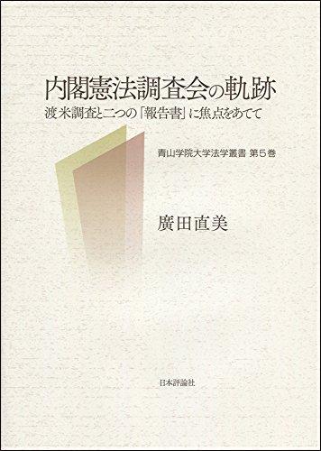 内閣憲法調査会の軌跡 渡米調査と二つの「報告書」に焦点をあてて (青山学院大学法学叢書第5巻)