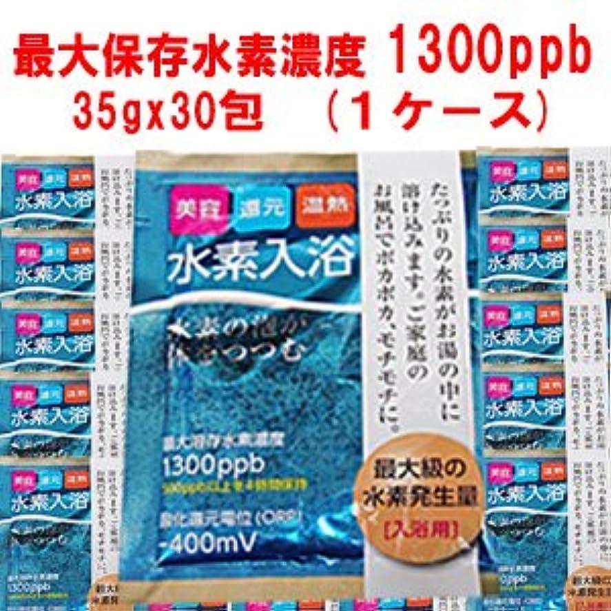 教育するパンフレット闇【30包】水素入浴 35gx30包