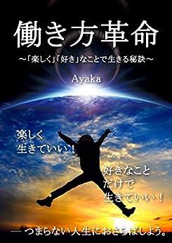 [ayaka]の働き方革命 ~「楽しく」「好き」なことで生きる秘訣~