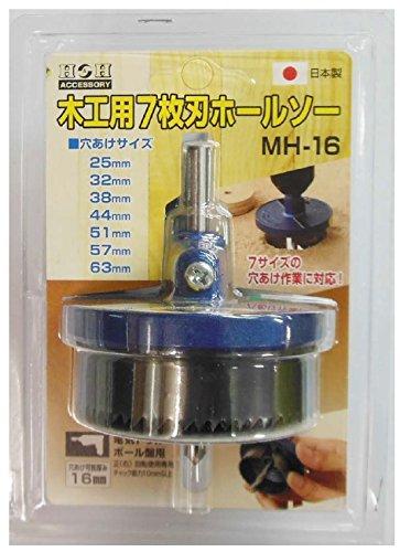 H&H 木工用7枚刃ホールソーMH-16#625939