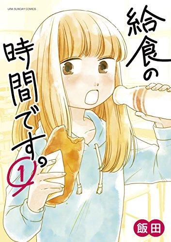 給食の時間です。(1) (裏少年サンデーコミックス)