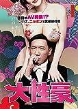 大性豪[DVD]