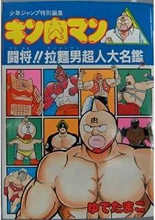キン肉マン 闘将!!拉麺男 超人大名鑑