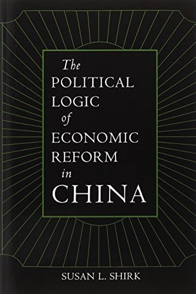 重荷リズム粘着性The Political Logic of Economic Reform in China (California Series on Social Choice and Political Economy Book 24) (English Edition)