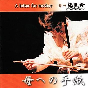 母への手紙 (Acoustic)