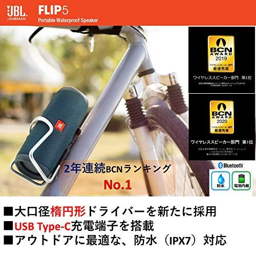 JBL(ジェイビーエル)『ポータブルスピーカー(FLIP5)』
