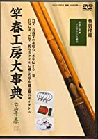 DVD>竿春工房大事典 特別付録竿春工房・メンテナンス読本 (<DVD>)