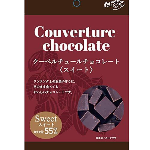 クーベルチュールチョコレート 150g ミルク
