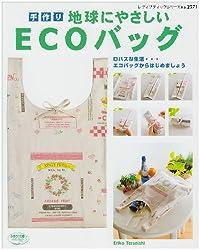 地球にやさしい ECOバッグ(ブティック社)