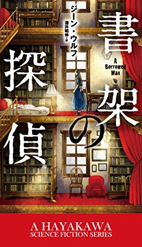 書架の探偵 (新☆ハヤカワ・SF・シリーズ)の詳細を見る