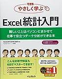 できる やさしく学ぶExcel統計入門  難しいことはパソコンにまかせて 仕事で役立つデータ分析ができる本