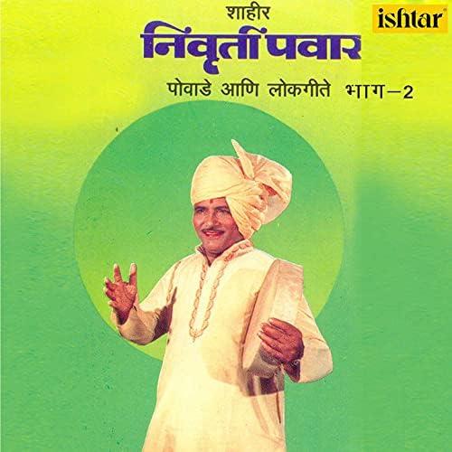 Shahir Nivruti Pawar
