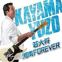 Waka Daishou: Shonan Forever by Yuzo Kayama (2012-01-11)