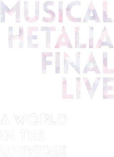 『 ミュージカル「 ヘタリア 」FINAL LIVE ~A World in the Universe~』 Blu-ray BOX
