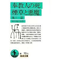 奉教人の死・煙草と悪魔 他十一篇 (岩波文庫)