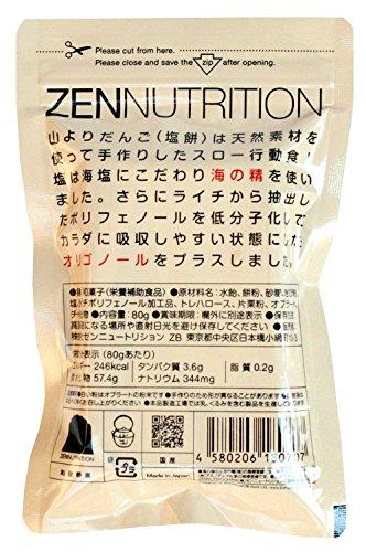 ZENNUTRITION(ゼンニュートリション)『山よりだんご』