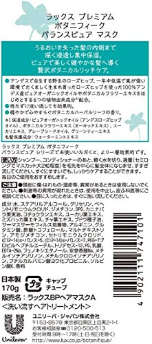 ユニリーバ・ジャパン『LUXプレミアムボタニカルフィークトリートメントバランスピュアヘアマスク』