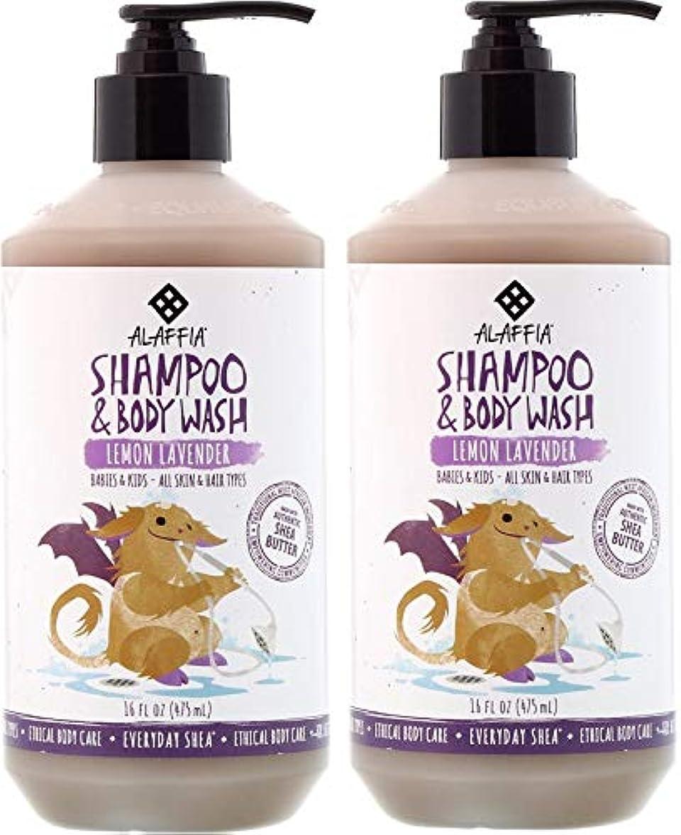 軽減絶望的なマットレス【2個セット】Alaffia Everyday Shea Shampoo & Body Wash Lemon Lavender for Babies and Kids 475ml+475ml シャンプー&ボディーウォッシュ×2