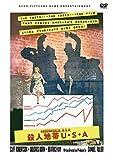 殺人地帯U・S・A[DVD]