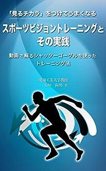 [愛知工業大学教授 石垣尚男]の「見るチカラ」をつけてうまくなる スポーツビジョントレーニングとその実践: 動画で解るシャッターゴーグルを使ったトレーニング法