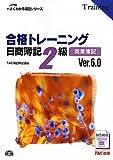 合格トレーニング 日商簿記2級商業簿記 Ver.6.0 (よくわかる簿記シリーズ)