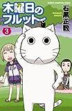 木曜日のフルット(3) (少年チャンピオン・コミックス)