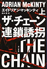 悪夢の連鎖サスペンス『ザ・チェーン』を必読だ!