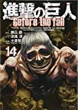 進撃の巨人 Before the fall(14) (シリウスKC)
