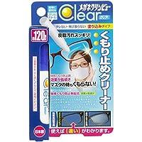 【まとめ買い】メガネクリンビューくもり止めクリーナー 10ml【×8個】