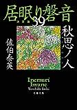 秋思ノ人居眠り磐音(三十九)決定版 (文春文庫)