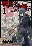戦場の魔法使い: 1 (REXコミックス)