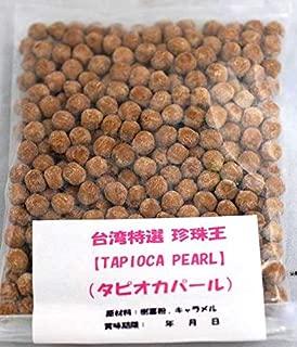 国内産 珍珠王粉圓 ブラックタピオカ 250g