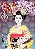 女帝花舞 11