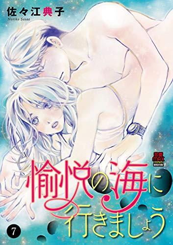 愉悦の海に行きましょう 7 (MIU 恋愛MAX COMICS)