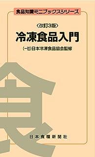冷凍食品入門 (食費品知識ミニブックスシリーズ)
