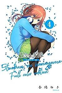 五等分の花嫁 フルカラー版(4) (週刊少年マガジンコミックス)