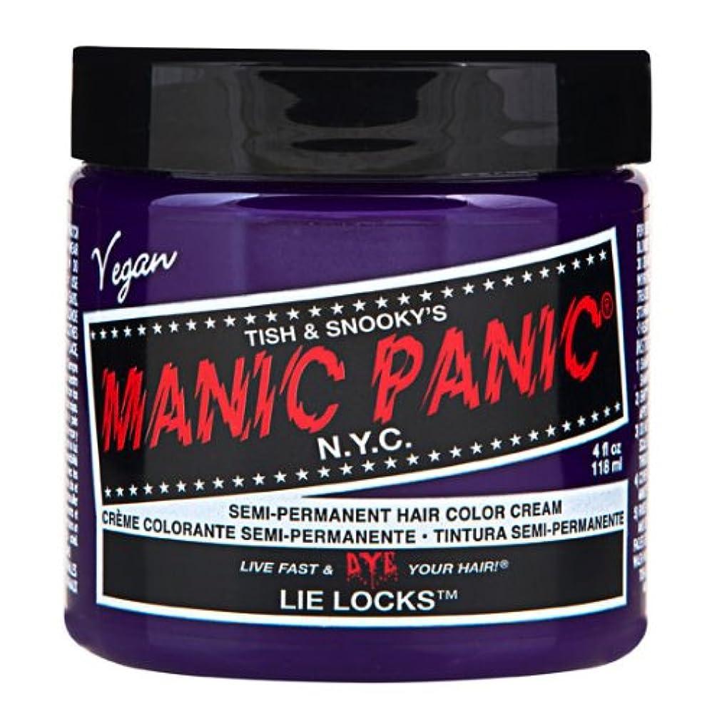 精査魅惑する不十分スペシャルセットMANIC PANICマニックパニック:Lie Locks (ライラック)+ヘアカラーケア4点セット