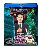 変身人間シリーズ Blu-ray[Blu-ray/ブルーレイ]